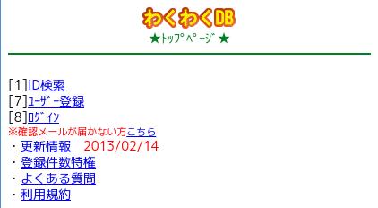 ワクワクメールDBのTOP画面