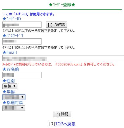 ワクワクメールDBのユーザー登録画面
