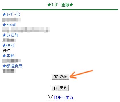 ワクワクメールDBのユーザー登録内容確認画面
