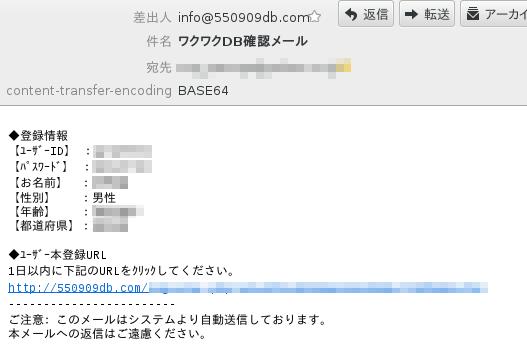 ワクワクメールDBのユーザー登録確認メール