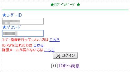 ワクワクメールDBのログイン画面