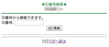 ワクワクメールDBのID番号検索ページ